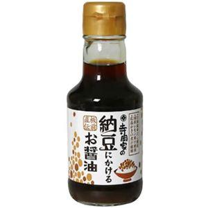 寺岡家の納豆にかけるお醤油 150ml【8セット】