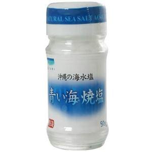 青い海 焼塩 50g 【6セット】