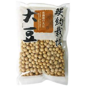 契約栽培 北海道の大豆 250g 【6セット】