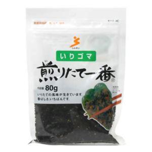 真誠 いりゴマ煎りたて一番黒 80g 【14セット】