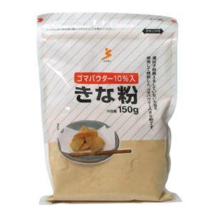 真誠 きな粉ゴマパウダー入 150g 【14セット】