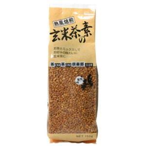 玄米茶の素 150g 【6セット】