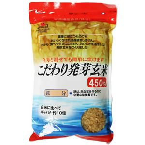 こだわり発芽玄米 450g 【8セット】