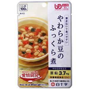 愛情厨房 やわらか豆のふっくら煮 100g (区分3/舌でつぶせる)【8セット】