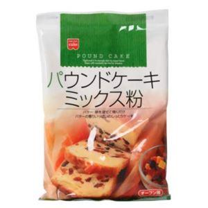 パウンドケーキミックス粉 200g 【12セット】