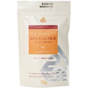 カフェインレス紅茶 ダージリンFOP100% 70g 【3セット】
