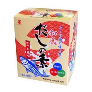 和風 だしの素 400g×2袋【2セット】