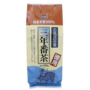 健康フーズ 三年番茶(国産茶葉100%)  徳用 350g 【3セット】