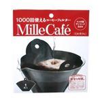ミルカフェ 【3セット】