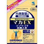 小林製薬の栄養補助食品 マカEX 約30日分 【3セット】
