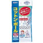コットン・ボール(ピンセット付) 10g 【8セット】
