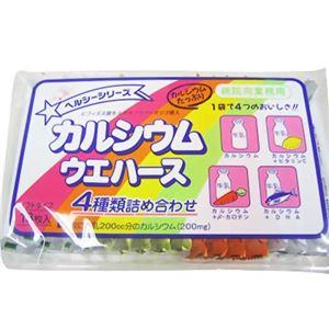 カルシウムウエハース 4種類詰め合わせ 18枚入 【13セット】
