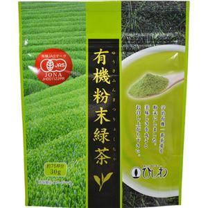 ひしわ 有機 粉末緑茶 30g【5セット】