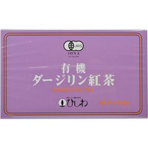 ひしわ 有機 ダージリン紅茶 20袋【5セット】