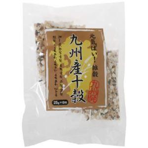 九州産十穀 25g×6包【5セット】