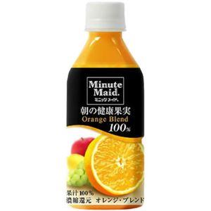 ミニッツメイド 朝の健康果実 オレンジ・ブレンド 350ml*24本