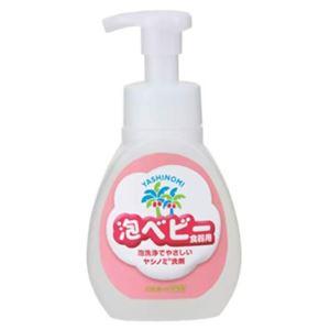ヤシノミ洗剤 泡ベビー食器用 本体 300ml 【5セット】