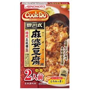 Cook Do 四川式麻婆豆腐用 2人前 【23セット】