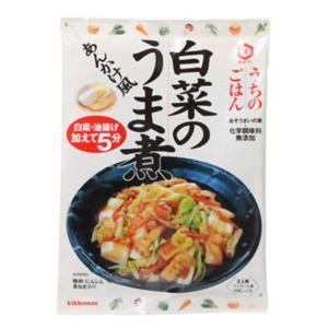 キッコーマン うちのごはん 白菜のうま煮 149g 【15セット】