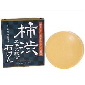 体臭・口臭対策通販 柿渋エキス配合石けん 80g 【2セット】