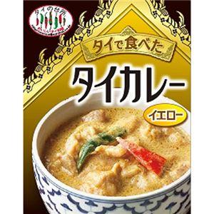 タイの台所 タイで食べたタイカレー イエロー 200g 【8セット】