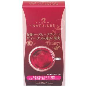 有機ローズヒップブレンド ヴィーナスの紅い果実 2g*5ピース 【4セット】
