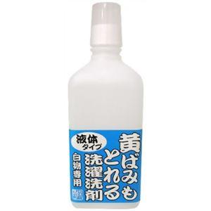 黄ばみもとれる洗濯洗剤 白物専用 750ml 【2セット】