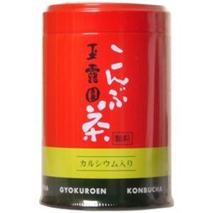 玉露園 こんぶ茶 45g 【8セット】