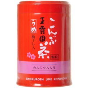 玉露園 梅こんぶ茶 40g 【8セット】