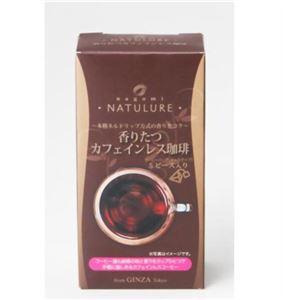 香りたつカフェインレス珈琲 6g×5包【4セット】