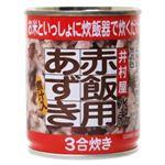 井村屋 赤飯用あずき水煮 225g 【11セット】