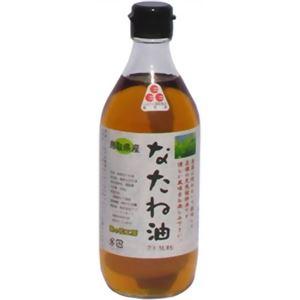 鳥取県産 なたね油 460g 【3セット】