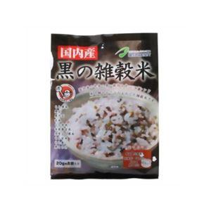 国内産 黒の雑穀米 160g 【3セット】