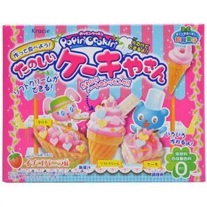 ポッピンクッキン たのしいケーキやさん 【9セット】