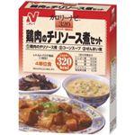 カロリーナビ 鶏肉のチリソース煮セット 320kcal【2セット】