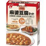 カロリーナビ 麻婆豆腐セット 320kcal【3セット】