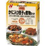 カロリーナビ かに入り団子の煮物セット 320kcal【3セット】