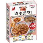 カロリーナビ 麻婆豆腐セット 240kcal 【3セット】