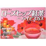 ローズヒップ紅茶プラスハイビスカス 2g*30包 【2セット】