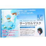 ドクターサチ サージカルマスク レギュラーサイズ 60枚 【4セット】