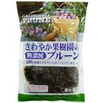 さわやか果樹園のプルーン 240g 【8セット】