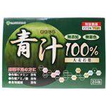 大麦若葉青汁100% 3g*25包 【2セット】