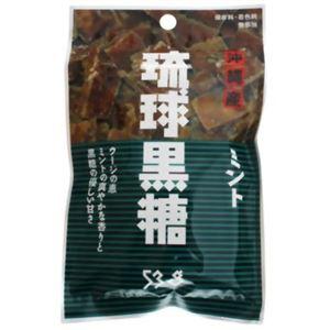 琉球黒糖 ミント 53g 【23セット】