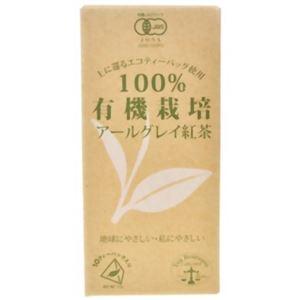 ティーブティック 100%有機栽培有機アールグレイ紅茶 1.7g×10ティーバッグ【4セット】