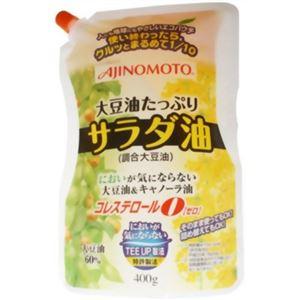 味の素 サラダ油 400g エコパウチ 【11セット】