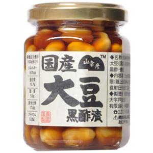 山幸彦 国産大豆黒酢漬瓶詰 125g【5セット】