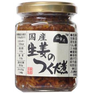 山幸彦 国産生姜のつくだ煮瓶詰 115g【4セット】