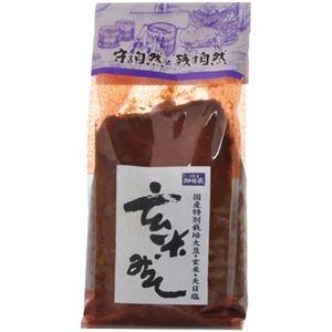 消費者御用蔵 玄米みそ 1kg【3セット】