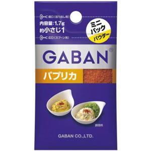 ギャバン パプリカ ミニパック  1.7g 【30セット】