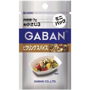 ギャバン ピクリングスパイス ミニパック  7g 【17セット】